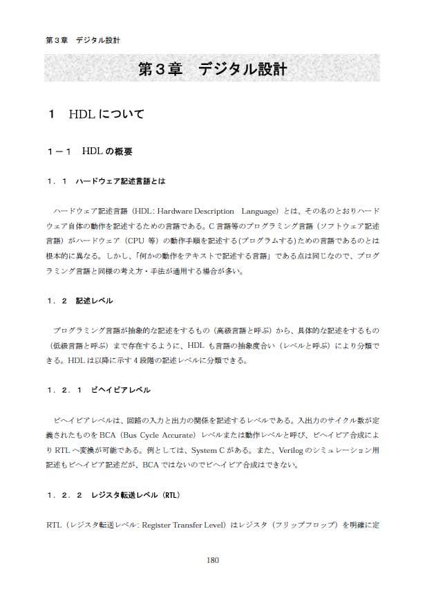 第3章1.HDL