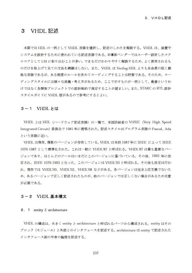VHDL記述