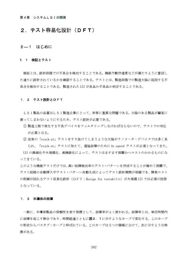 第4章 2.テスト容易化設計(DFT)