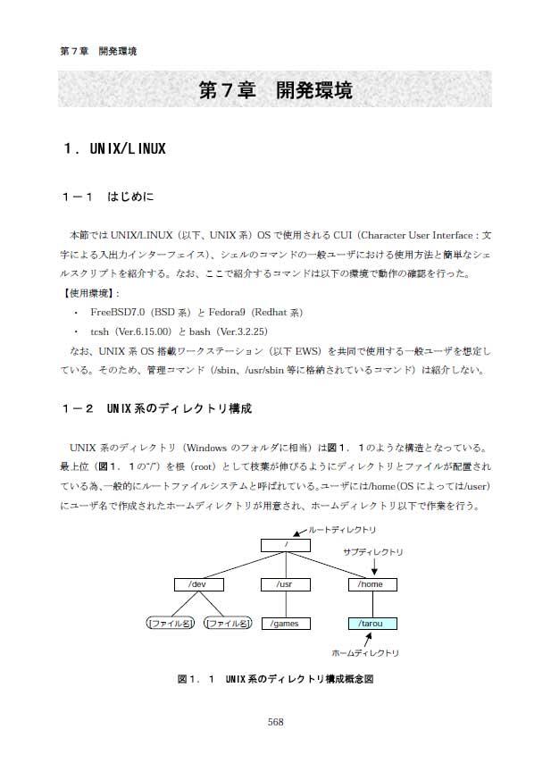 第7章 開発環境 1.UNIX?LINUX