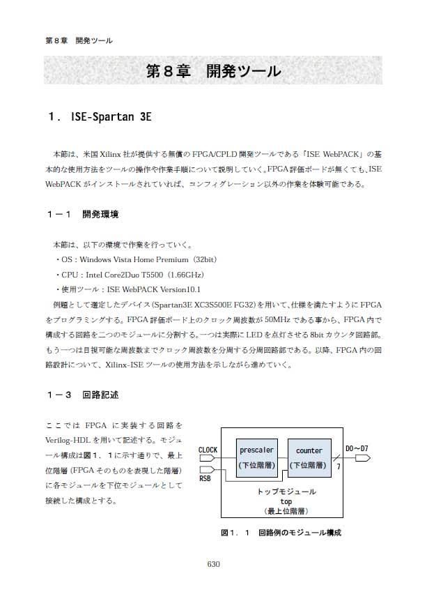 第8章 開発ツール 1.ISE