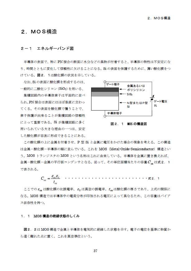 2.MOS構造