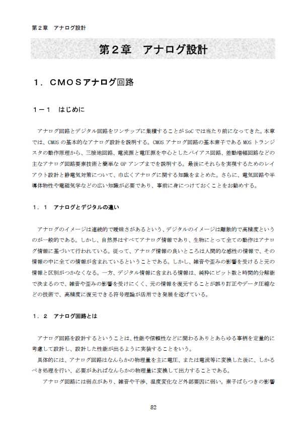 1.CMOSアナログ設計