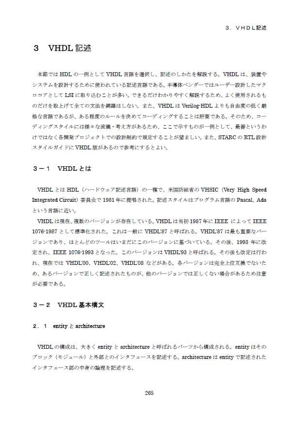 3.VHDL