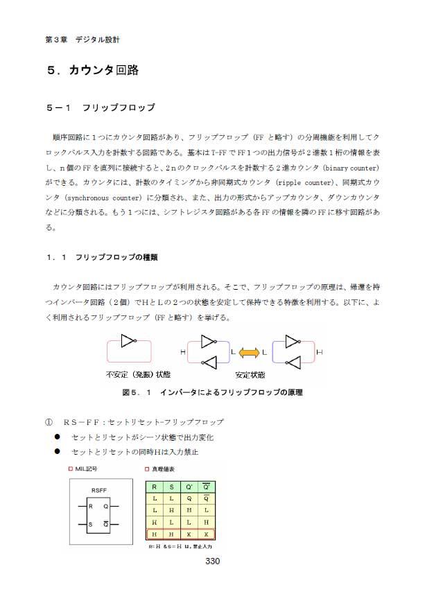 5.カウンタ回路
