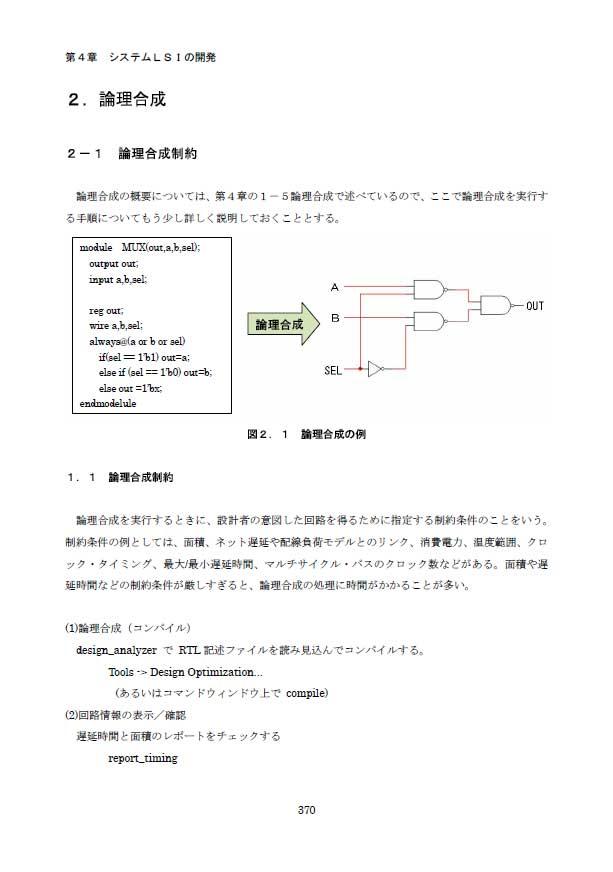 2.論理合成