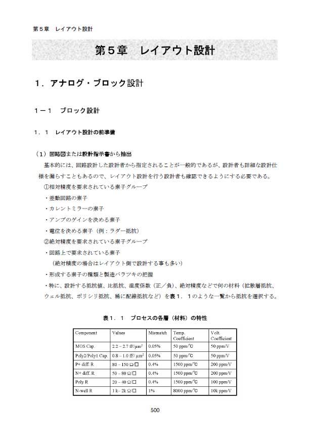 1.アナログ・ブロック設計