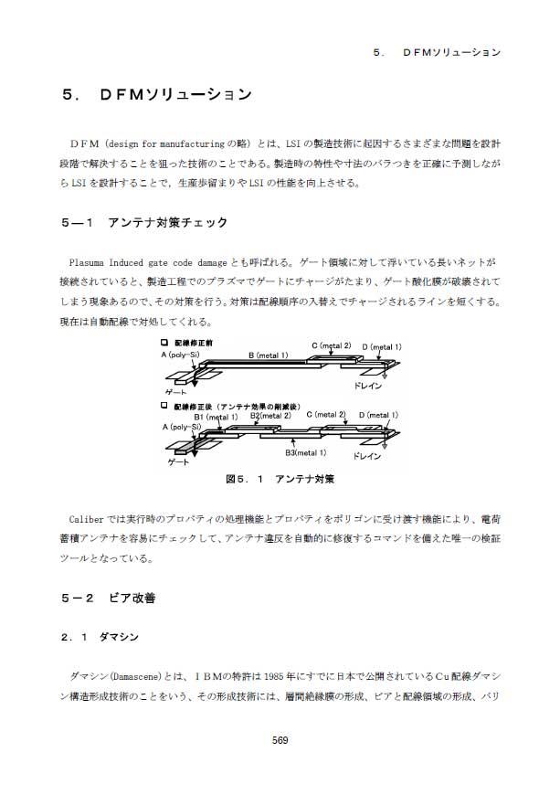5.DFMソリューション