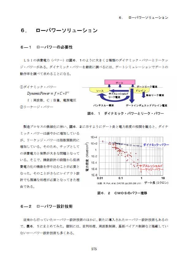 6.ローパワーソリューション