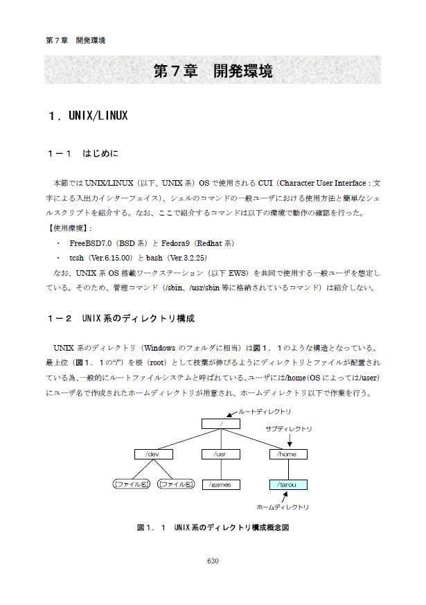 1.UNIX/LINUX