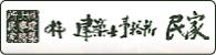 (株)建築士事務所民家〜大工技術を活かした木造住宅 新築一戸建て・リフォームも〜