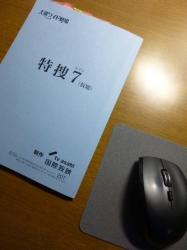 土曜ワイド劇場「特捜7」台本