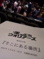崖っぷちW、観劇☆16-3-9