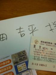 新幹線チケット☆16-9-3