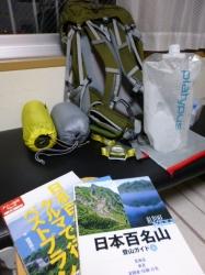 登山の準備☆16-9-10