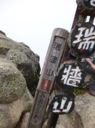 瑞牆山、頂上標示☆16-9-11