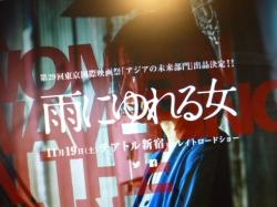 雨にゆれる女、公式サイト☆16-10-22