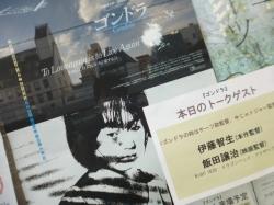 『ゴンドラ』フライヤー☆17-2-13