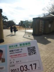 新宿御苑、パスポート期限☆17-3-17