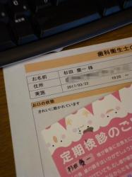 歯科定期検診☆17-3-22