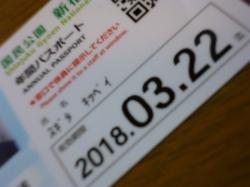 新宿御苑年間パスポート☆17-3-24