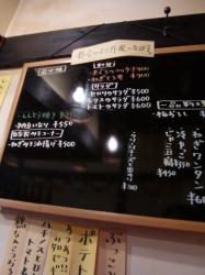 かばちメニュー☆17-6-24