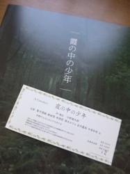小野健と奥田、パンフとチケット☆17-7-14