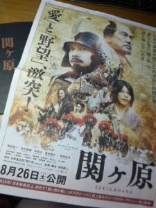 「関ヶ原」新聞広告と台本☆17-8-2