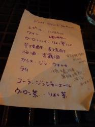 Hiruko8周年感謝祭、フリードリンクメニュー☆17-8-10