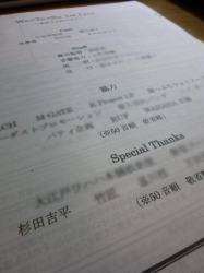須加尾芝居、Special Thanks☆17-8-31