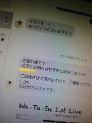 須加尾、呼び捨てのメッセージ☆17-9-1