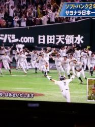 日本シリーズ、ホークス優勝☆17-11-4