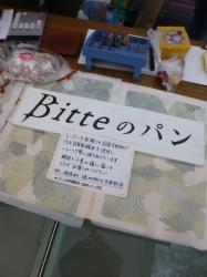 Bitteのパン、看板☆17-12-10
