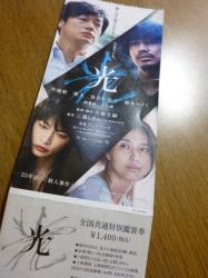 映画『光』、特別鑑賞券☆17-12-11