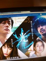 映画『光』、公式サイト☆17-12-11