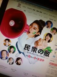 民衆の敵、公式サイト☆17-12-11
