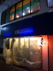 オキズキッチン、外観☆17-12-12
