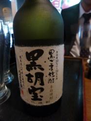 黒ごま焼酎、大和会☆18-3-9