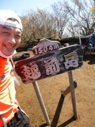 愛鷹山、越前岳頂上標識☆18-4-28