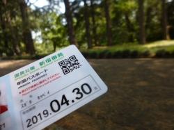 新宿御苑、年間パスポート☆18-5-1
