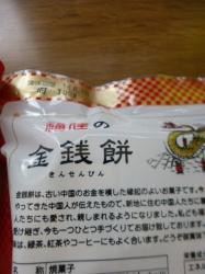 金銭餅、裏書☆18-6-9