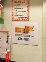 オキズ、3周年☆18-6-15