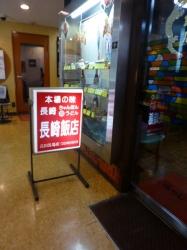 長崎飯店、看板☆18-7-26