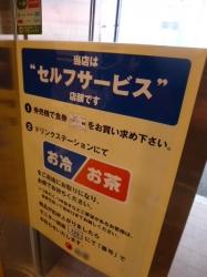 松屋鍋横店、セルフサービス☆18-8-30