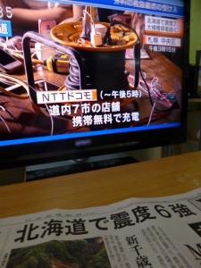 北海道地震、震度6強☆18-9-6
