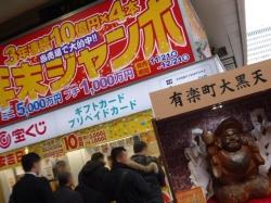 有楽町大黒天売り場☆18-12-3