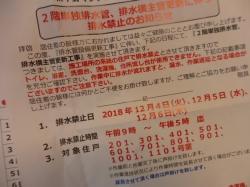 排水禁止のお知らせ☆18-12-4