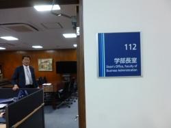 横浜国大経営学部長室の原っち☆18-12-7