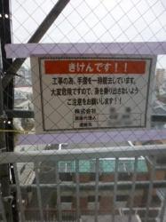 手すり取り外しの注意書き☆19-3-29