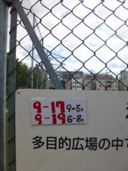 多目的広場利用時間、本町公園☆19-9-2